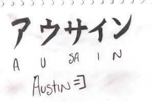 my_name_in_japanese_by_skittlesaremagic